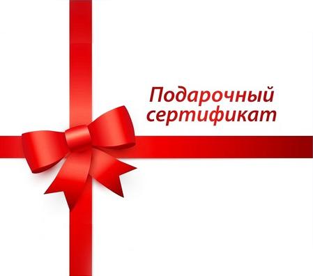 Картинки по запросу подарочный сертификат png